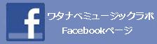 ワタナベミュージックラボFacebookページ