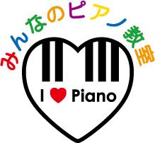 みんなのピアノ教室